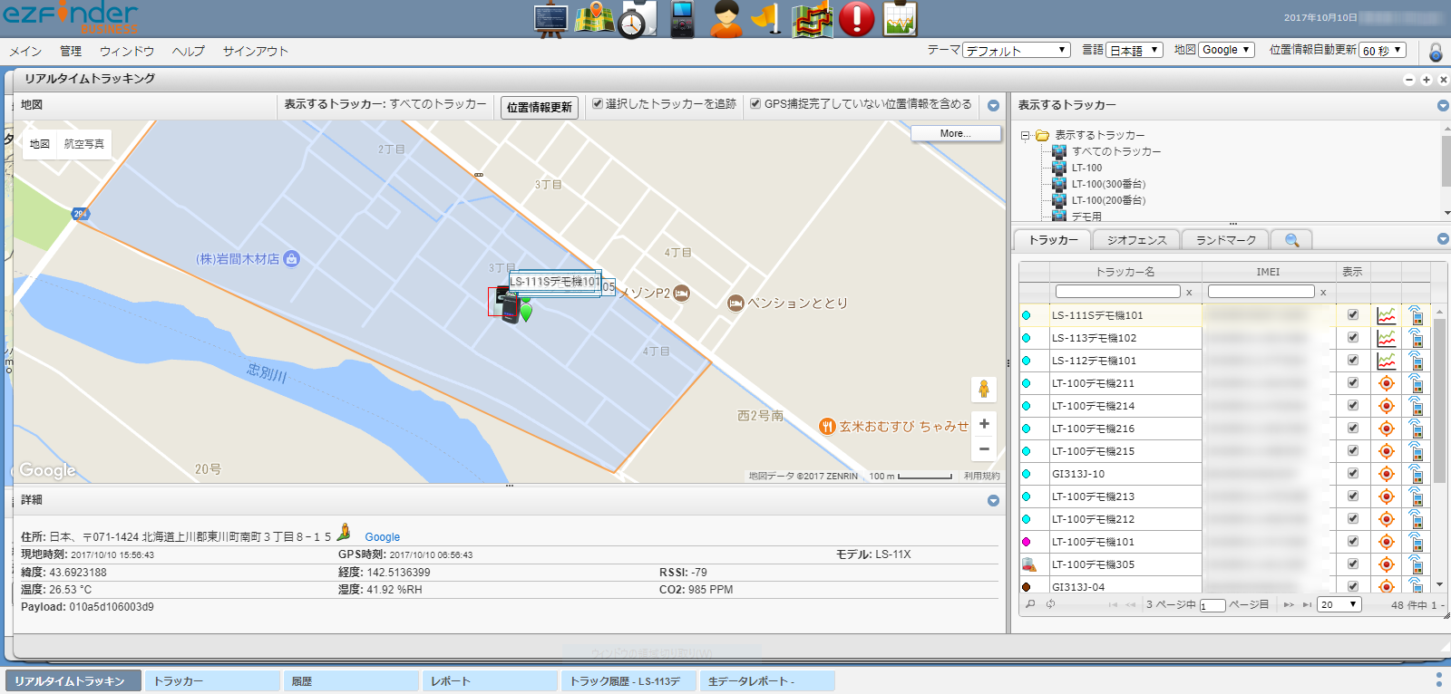 ezFinder BUSINESS画面