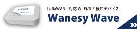 Wanesy Wave詳細はこちら